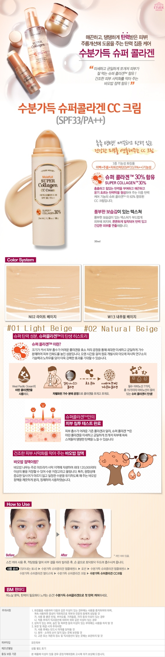 Etude House Newarrival 7 Samples Special Offers Cc Cream Returns Policy