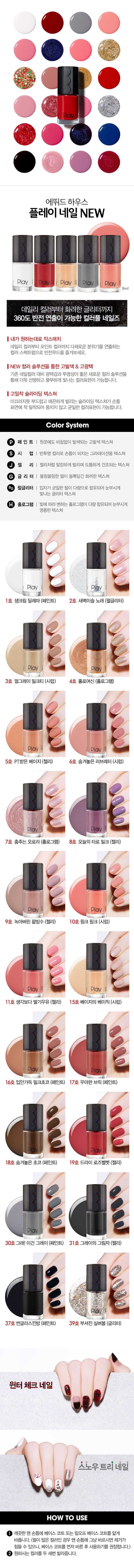 Etude House,Makeup,Nail,Nail Polish,NewArrival-201612,,