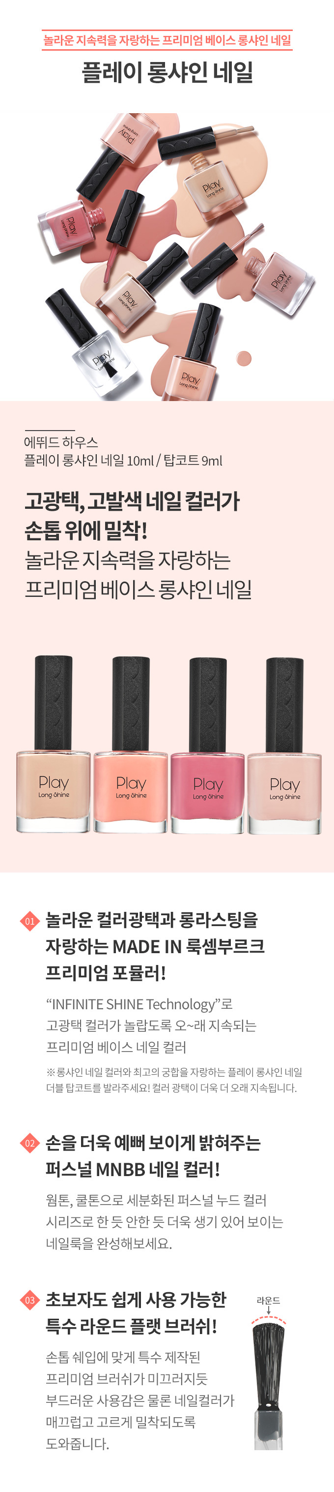 Etude House,Makeup,Nail,Nail Polish,NewArrival-201711,,