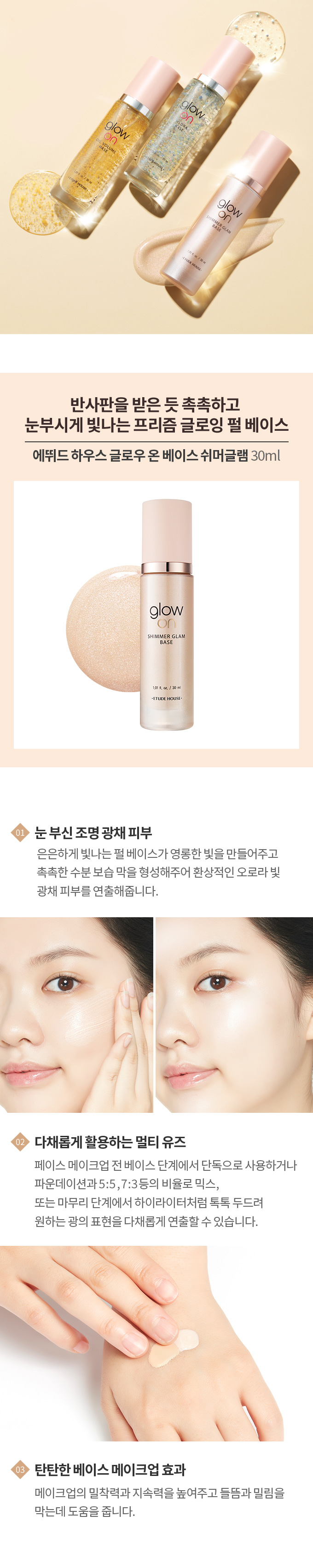 Etude House Glow On Base 30ml Asibe K Beauty