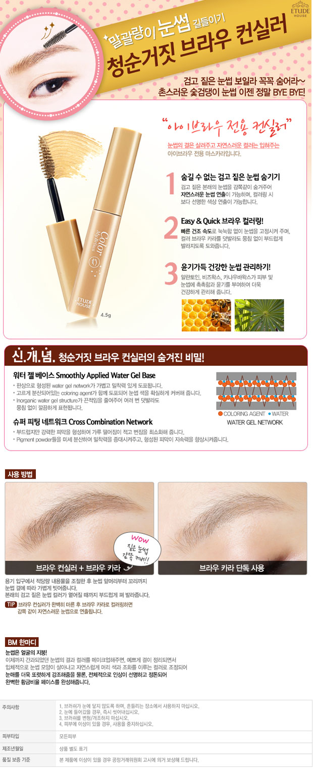 Every Need Want Day Etude House Color My Brow Featuresetude Brows 45g Capacity45g How To Useapply It Over The With Brushafter Concealer Is Completely Dried Use