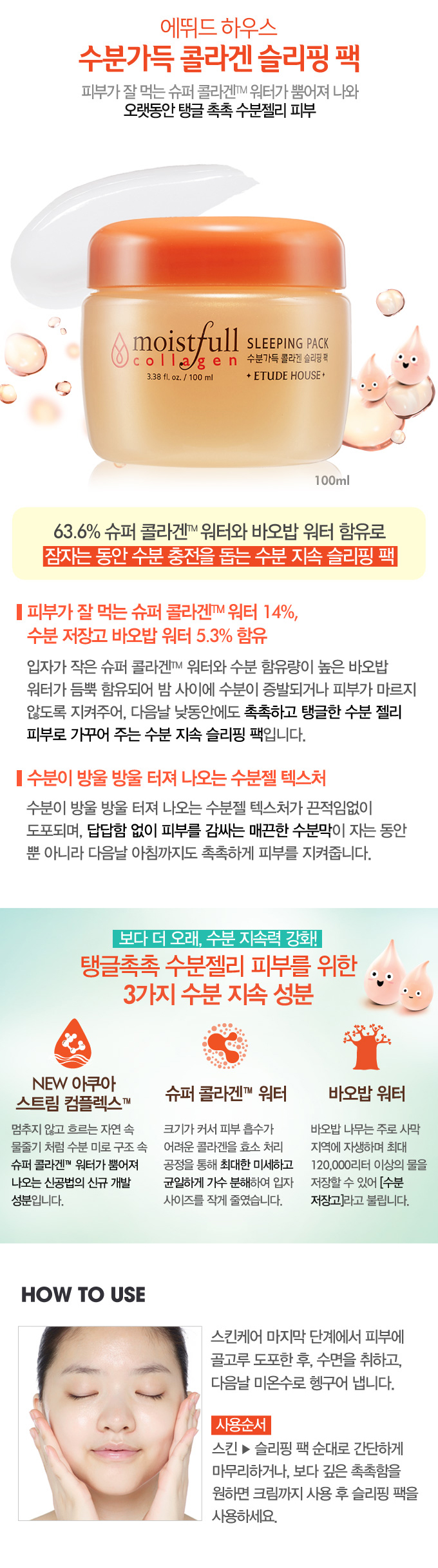 "Reviews. There are no reviews yet. Be the first to review ""[Etude House] Moistfull Collagen Sleeping Pack ..."