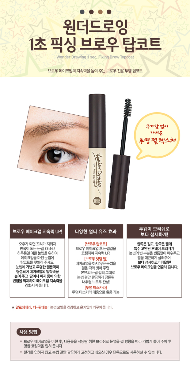 Holika Holika Wonder Drawing 1 Sec Fixing Brow Topcoat 45g