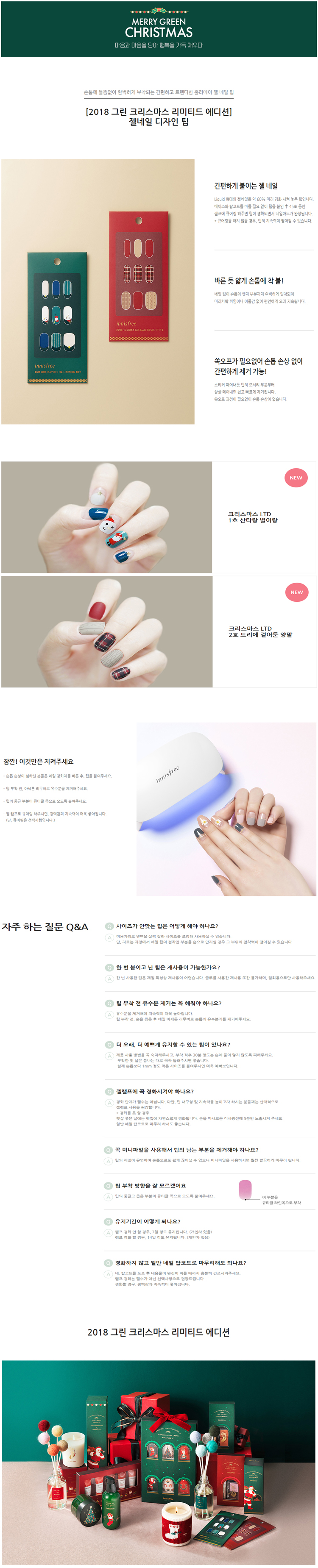 Innisfree Green Christmas Limited Edition Gel Nail Design Tip 1ea