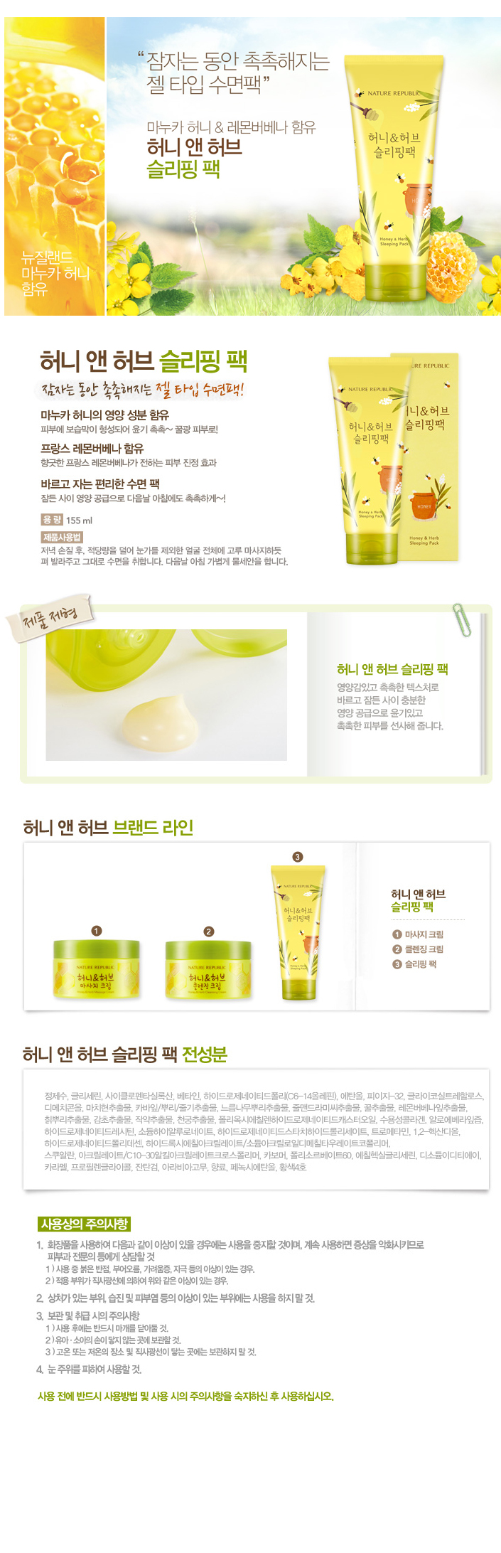 How To Use Nature Republic Face Mask
