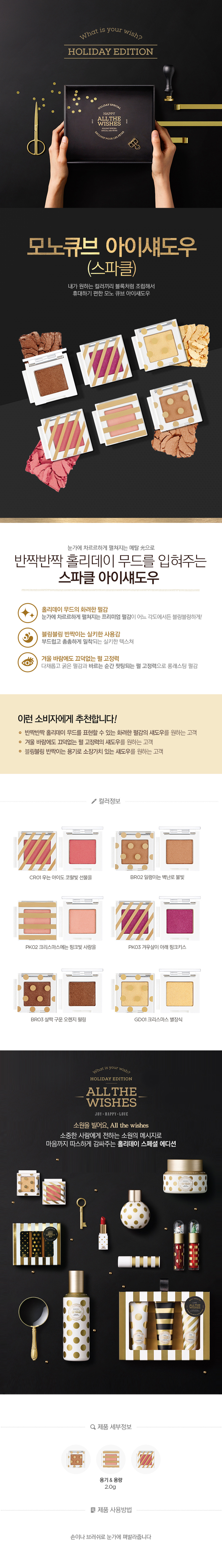 [Hot Sale][The Face Shop] Holiday Mono Cube Shadow (Sparkling) 2g-#01 CR01