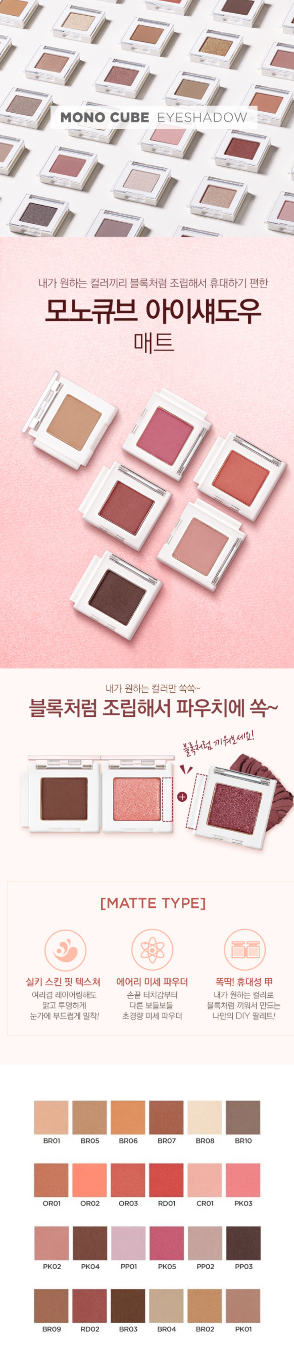 [The Face Shop] MONO Cube Eyeshadow (Matte) 1 7g