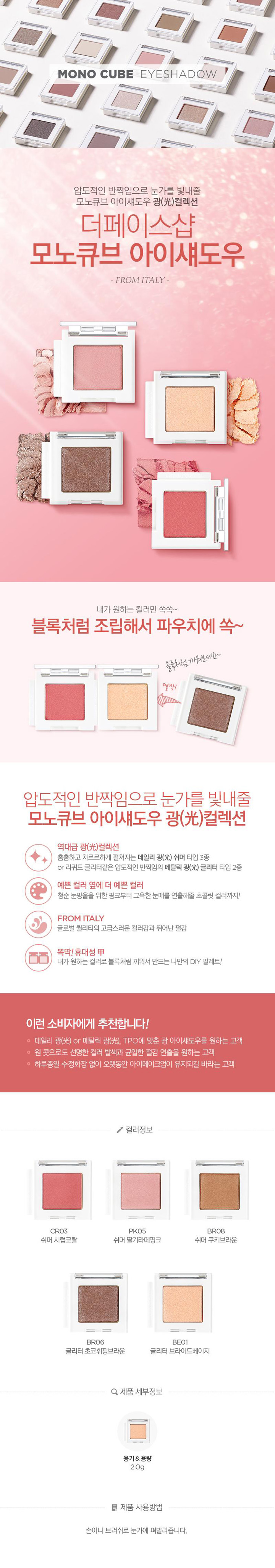 [The Face Shop] Mono Cube Eyeshadow (The Light Collection) 2g